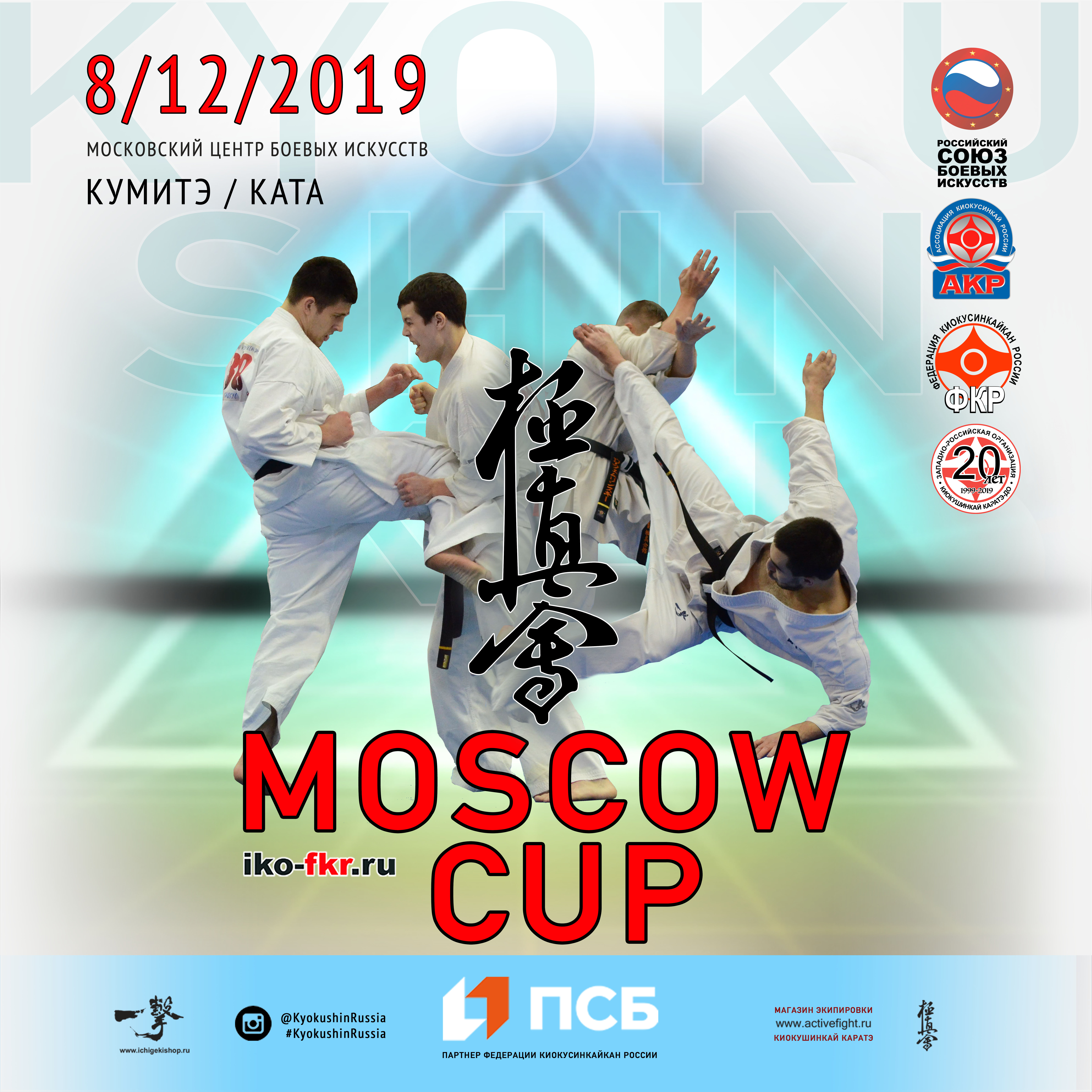 Moscow Cup 2019